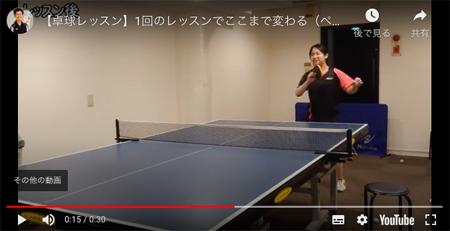 卓球 動画