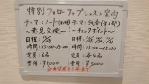 卓球教室 名古屋