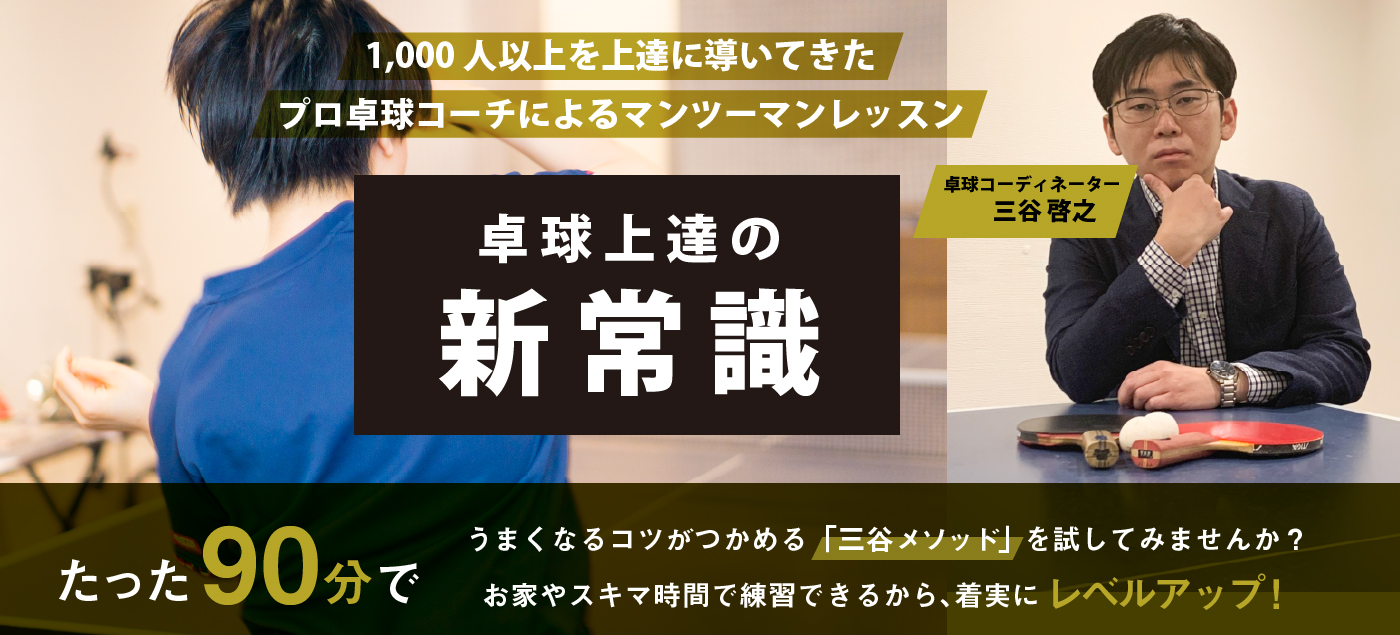 愛知県名古屋のマンツーマン個室卓球教室 プライベート卓球ROOM